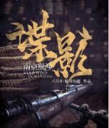 谍战阵营本《谍影2·南京