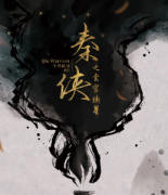 《秦侠之玄宫摘星》