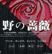《野蔷薇》