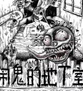 《闹鬼的地下室》