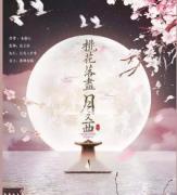 《桃花落尽月又西》