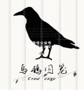 《乌鸦囚笼》